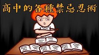 Onion Man   洋蔥讀高中時的各種忍術   高中回憶第二集