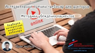 Интерактивный тренинг-вебинар для докторов: Методики убеждения пациентов