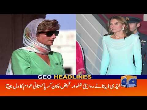 Geo Headlines 02 PM   15th October 2019