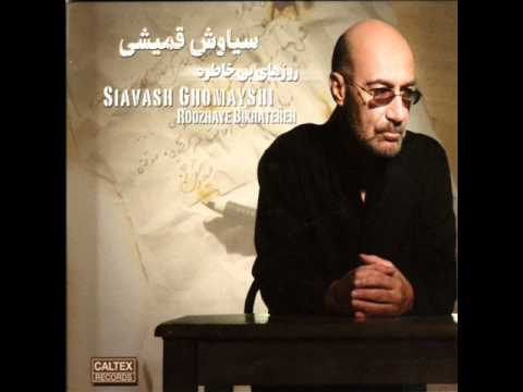 Siavash Ghomayshi - Yade Man Bash | سیاوش قمیشی - یاد من باش