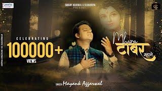 श्याम भजन - म्हारा टाबर म्हाने - Mhara Tabar Mhane - Mayank Agarwal -  New Shyam Bhajan - Saawariya