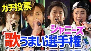 毎日更新☆ 【決定版】ジャニーズ歌唱力総選挙!! KinKi Kidsに嵐にNewsに...