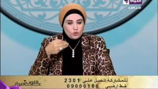 تعرف على رد نادية عمارة على متصلة تشكو: «بشوف واحد غير جوزي جنبي» (فيديو)