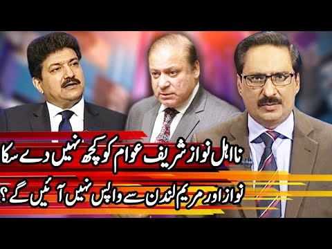 Kal Tak with Javed Chaudhry -  Hamid Mir Special - 19 April