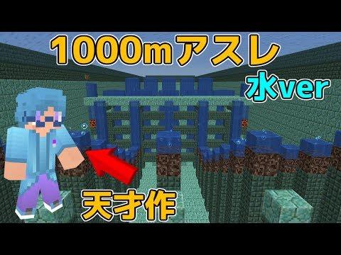 【マインクラフト】あの天才作!?新1000m水アスレチックに挑む!!
