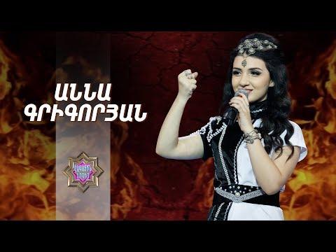 Ազգային երգիչ/National Singer 2019-Season 1-Episode 11/Gala Show 5/Anna Grigoryan-Pregomesh