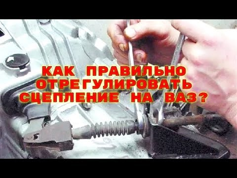 Как подтянуть сцепление на ВАЗ.Регулировка сцепления на ВАЗ 2109, 2114, 2110, 2111, 2112, 2108