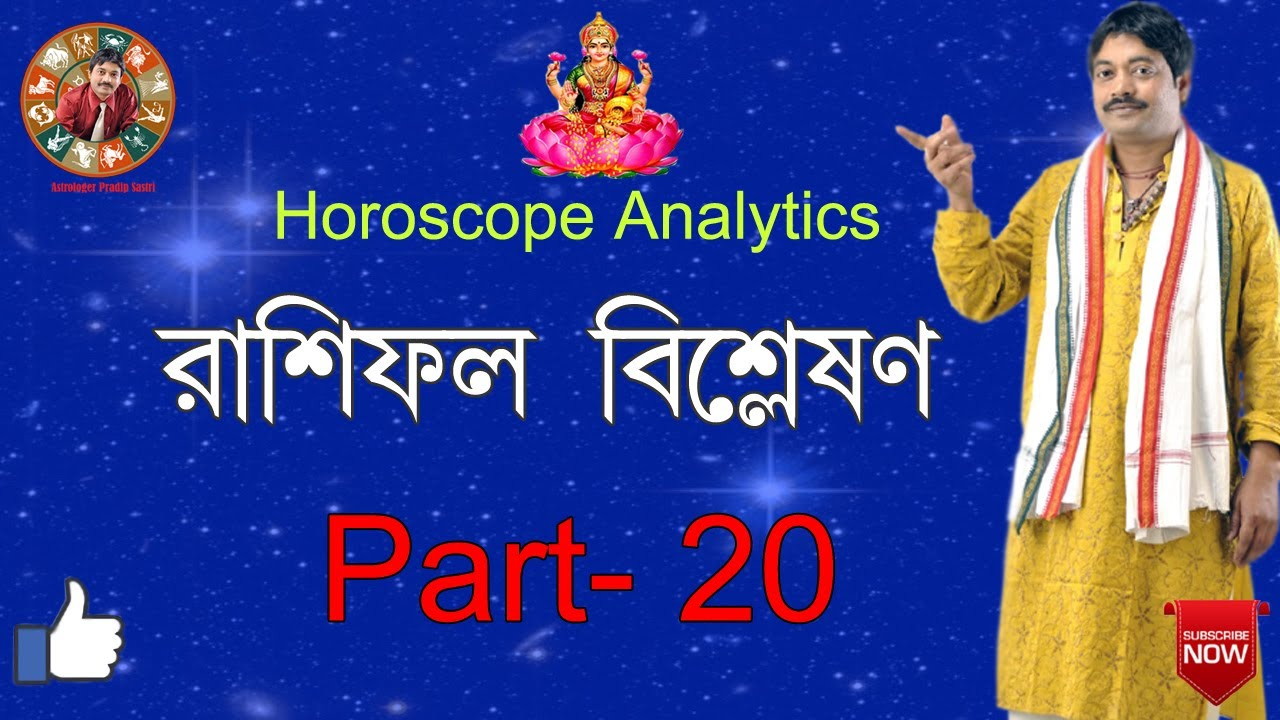 Horoscope Analytics || Astrology Pradip Sastri || Part-20