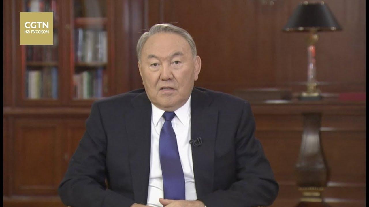 """Нурсултан Назарбаев: О важности китайской идеи """"Один пояс, один путь"""""""
