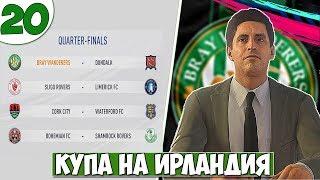 КУПАТА НА ИРЛАНДИЯ! #20 - FIFA 19 Career Mode