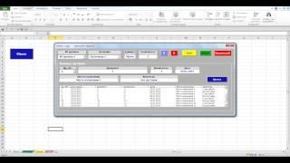 Простая программа для управления складом в файле Excel  Программирование на VBA в Excel
