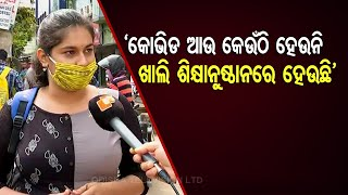 Covid-19 | Coaching Centre Sealed In Cuttack | Reaction Of Students