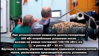 Пеллеты .Мобильное оборудование для производства пеллет, гранул. Топливные брикеты из соломы.(, 2013-10-23T19:18:41.000Z)