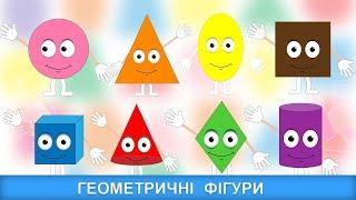 Геометричні фігури для дітей