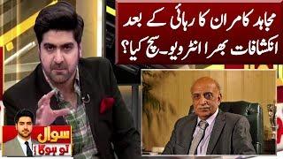 Mujahid Kamran Exposed NAB after Bail | Sawal To Hoga | Neo News