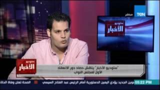 محمود سعد رئيس تحرير موقع برلماني يكشف بالارقام عدد زيارات روؤساء الدول والوفود  للبرلمان المصري