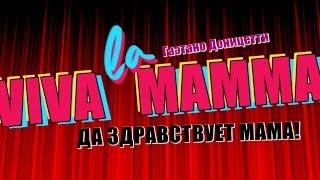 """Трейлер. Опера Г. Доницетти """"Viva la mamma"""""""