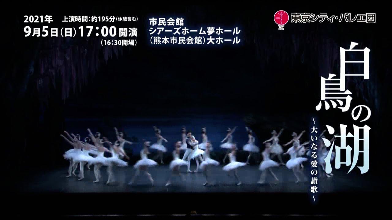 【熊本公演】『白鳥の湖』~大いなる愛の讃歌~ 告知映像