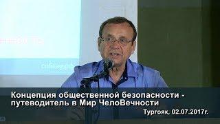 Ефимов В.А. – КОБ - путеводитель в Мир ЧелоВечности