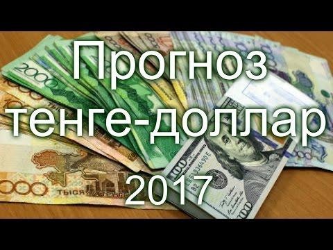 Видео Прогноз тенге к доллару 2016