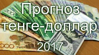 Прогноз  Тенге - Доллар 2017