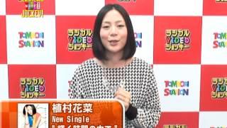 植村花菜 ○NewSingle 「輝く時間の中で」発売中!! 植村花菜の約1年ぶり(...