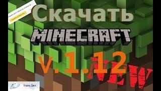 Скачать Minecraft v1.12 на ПК через Яндекс.Диск Бесплатно. Самая последняя версия!!