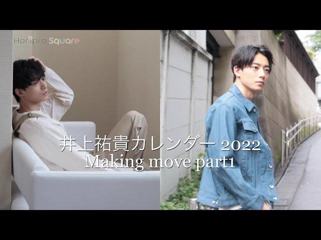 井上祐貴カレンダー2022 メイキングpart.1