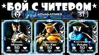 КАЗНЬ ЧИТЕРА И ПРЕПОДНЕС ЕМУ УРОК | Mortal Kombat X mobile