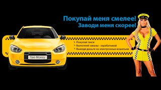 Taxi Money   Заработок 2000 руб  в день!Ряльно Сылка на регистрацию в описание