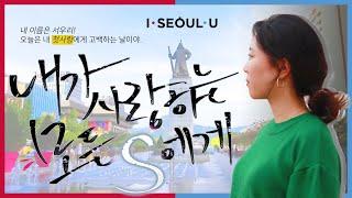 [내가 사랑하는 모든 S에게] I·SEOUL·U 영상 글로벌 공모전 출품작