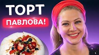 Вы влюбитесь в этот десерт Торт Павлова изумительно нежный и вкусный Татьяна Литвинова
