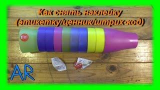 Как снять наклейку (этикетку/ценник/штрих-код) с товара без следов клея(, 2015-11-27T12:28:00.000Z)