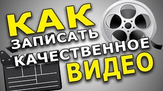 Как записать качественное видео для Youtube  #СЕРИЯ ВИДЕО(Видео пост на блоге http://internetlift.ru/blog/kak-zapisat-kachestvennoe-video/ План как записать качественное видео (мои 7 советов):..., 2014-05-09T06:08:46.000Z)