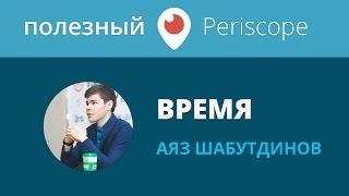 Аяз Шабутдинов - Время / Совет за 5 минут