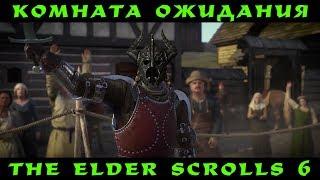 Kingdom Come: Deliverance - альтернатива The Elder Scrolls 6?