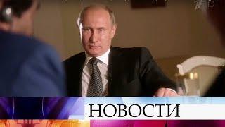ВСША показали очередной отрывок фильма Оливера Стоуна оВладимире Путине.