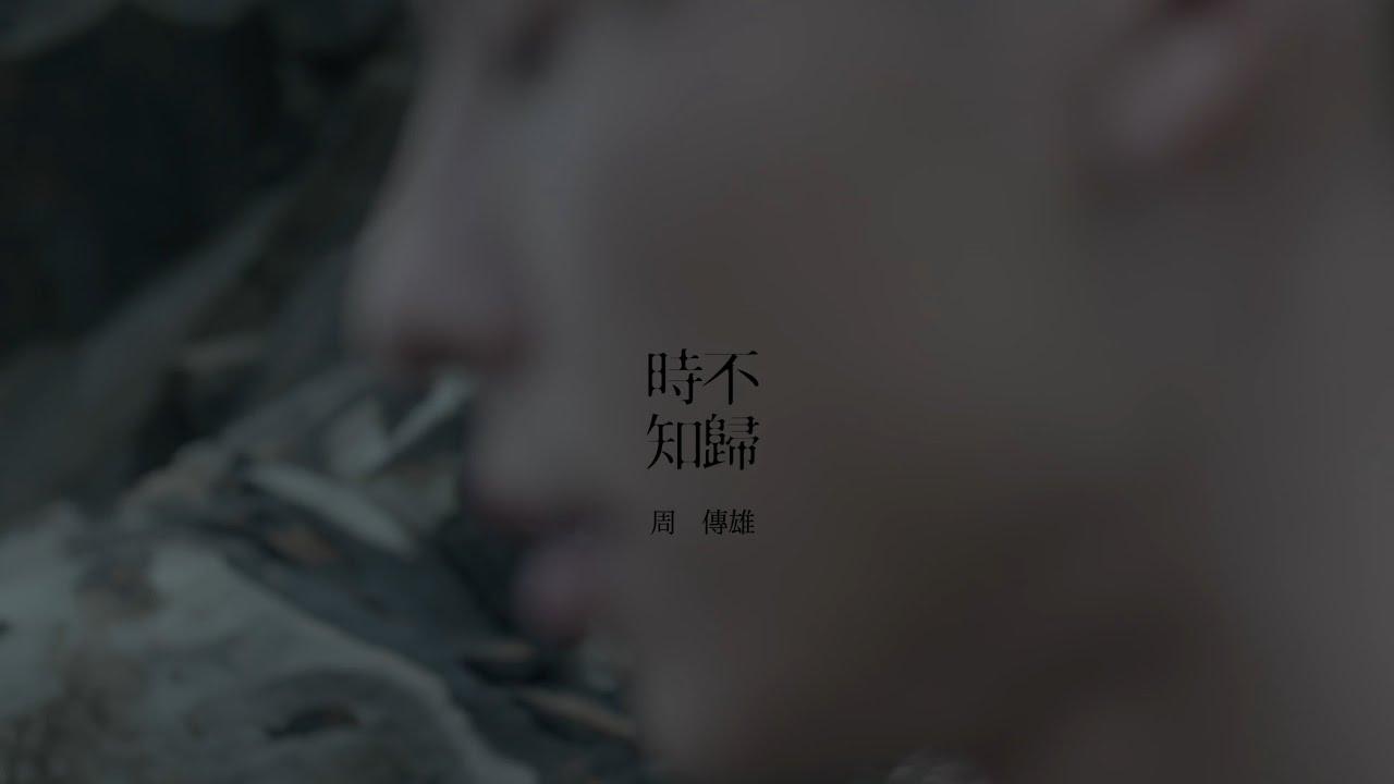 周傳雄《時不知歸》Official 完整版 MV [HD]