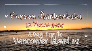 [캐나다브이로그]🇨🇦밴쿠버 근교 당일치기 여행-밴쿠버/빅토리아 아일랜드(Vancouver/Victoria Island)/카페투어/브런치
