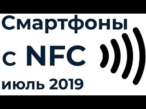 ТОП 7. Лучшие смартфоны с NFC 2019 года