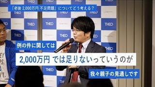 「親子ゼニ問答」出版記念イベントレポート(第三回)老後 2,000万円 不足問題についてどう考える?