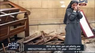 كلام تاى| عبدالله السناوى حادث تفجير كنيسة البطرسية هدفه قيام فتنة طائفية وضرب السياحة فى مصر