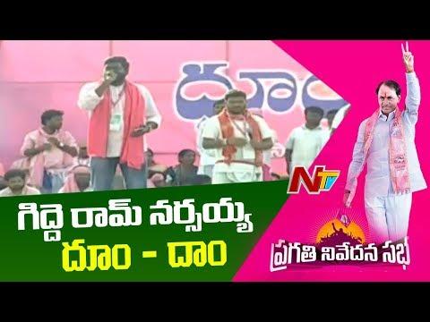 Gidde Ram Narsaiah Songs Performance at Pragathi Nivedana Sabha | NTV