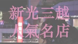 上集》新光三越台北信義新天地 人氣名店大特搜(2019年版)