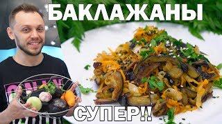 Рецепт закуски из баклажанов с морковью! Лучше чем салат!