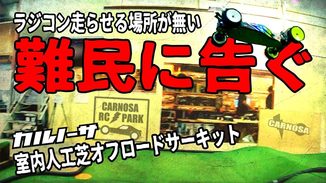 【最高】こんなラジコンサーキット!カルノーサRC PARK!室内オフロード人工芝!