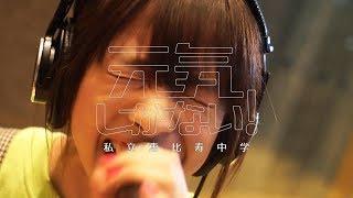 宮藤官九郎が作詞を手掛ける新曲「元気しかない!」のミュージックビデ...