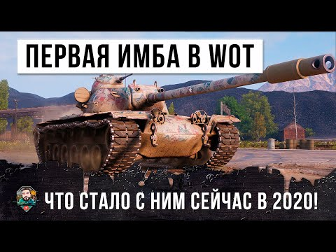 ЭТОТ ТАНК СТАЛ ПЕРВОЙ ИМБОЙ В WORLD OF TANKS В 2012 ГОДУ! ЧТО С НИМ СЕЙЧАС В 2020