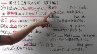 Download Video 【英語】中1-14 三単現のs ①(肯定文編) MP3 3GP MP4