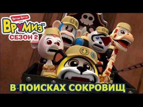 Врумиз - В поисках сокровищ (мультик 43) - Лучшие мультики детям